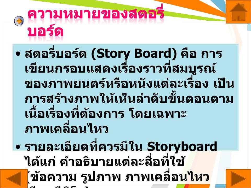 • สตอรี่บอร์ด (Story Board) คือ การ เขียนกรอบแสดงเรื่องราวที่สมบูรณ์ ของภาพยนตร์หรือหนังแต่ละเรื่อง เป็น การสร้างภาพให้เห็นลำดับขั้นตอนตาม เนื้อเรื่อง