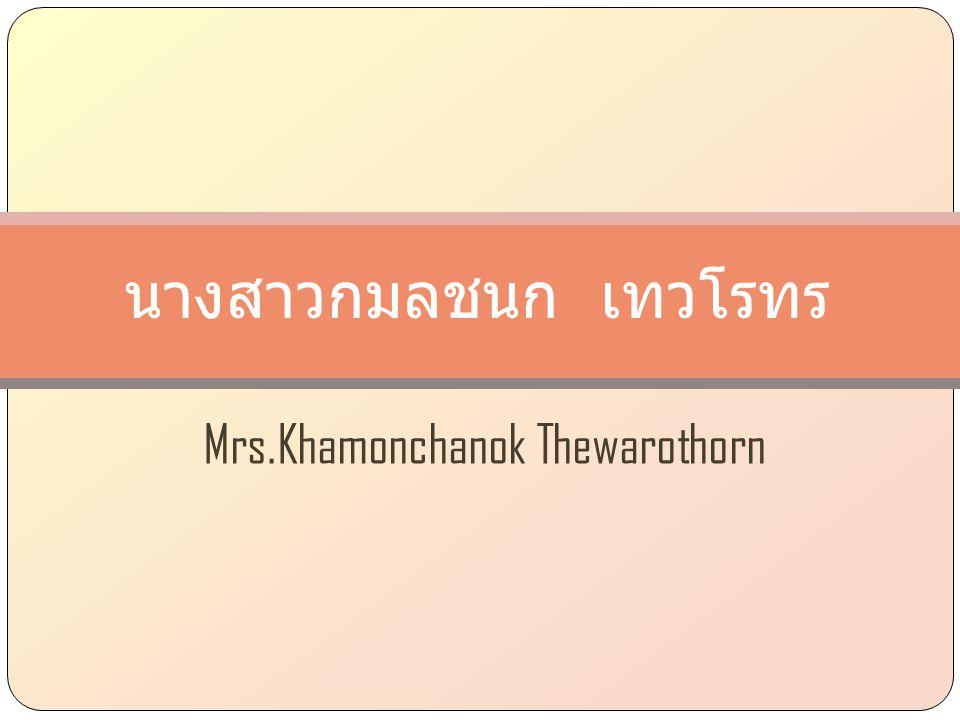 นางสาวกมลชนก เทวโรทร Mrs.Khamonchanok Thewarothorn