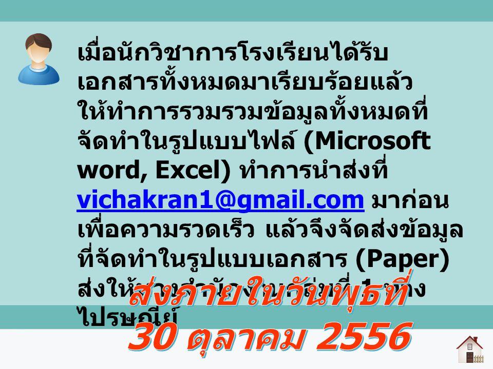 เมื่อนักวิชาการโรงเรียนได้รับ เอกสารทั้งหมดมาเรียบร้อยแล้ว ให้ทำการรวมรวมข้อมูลทั้งหมดที่ จัดทำในรูปแบบไฟล์ (Microsoft word, Excel) ทำการนำส่งที่ vich