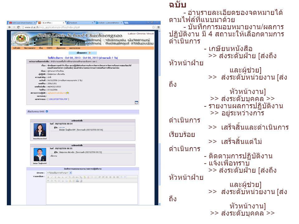 ศึกษาวิธีการใช้งานแต่ละเมนู เพิ่มเติมได้ที่ Tab จัดการเอกสาร >> กฎ / ระเบียบ / คู่มือ