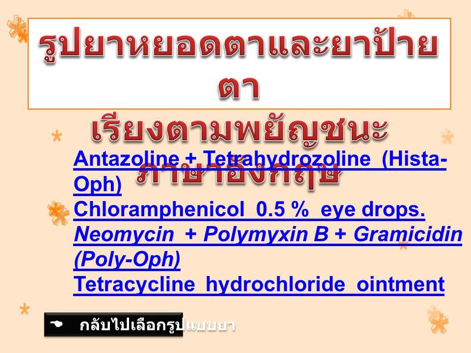 Antazoline + Tetrahydrozoline (Hista- Oph) Chloramphenicol 0.5 % eye drops. Neomycin + Polymyxin B + Gramicidin (Poly-Oph) Tetracycline hydrochloride