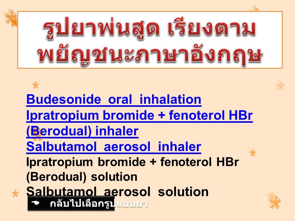 Budesonide oral inhalation Ipratropium bromide + fenoterol HBr (Berodual) inhaler Salbutamol aerosol inhaler Ipratropium bromide + fenoterol HBr (Bero