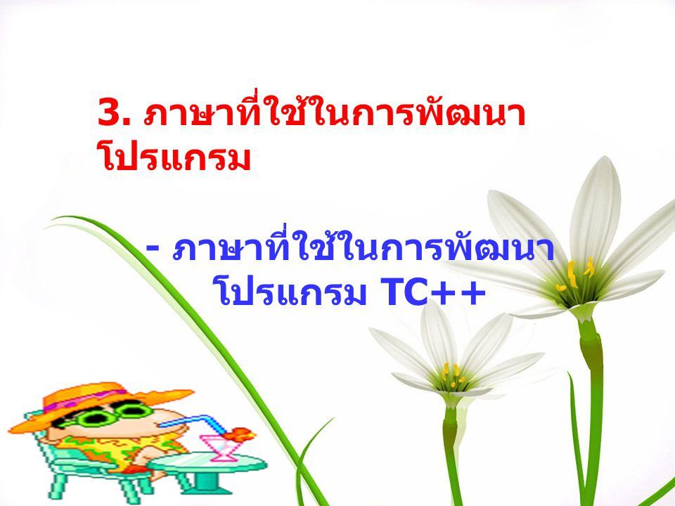 3. ภาษาที่ใช้ในการพัฒนา โปรแกรม - ภาษาที่ใช้ในการพัฒนา โปรแกรม TC++