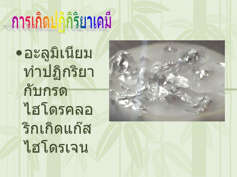 สัญลักษณ์ความหมาย ผลิตหรือทำให้เกิด (g) สถานะแก๊ส (l) สถานะของเหลว (s) สถานะของแข็ง