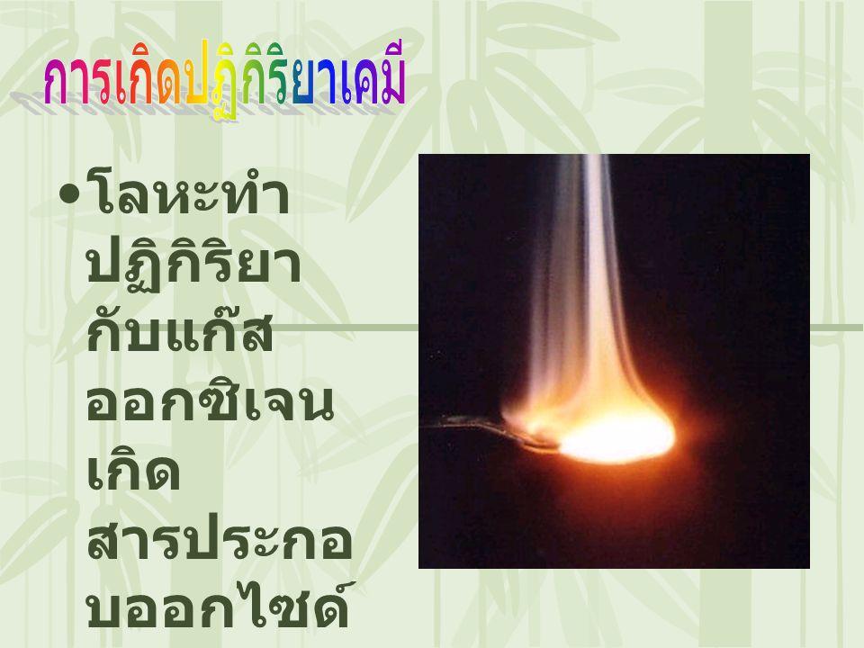 สัญลักษณ์ความหมาย ผลิตหรือทำให้เกิด (g) สถานะแก๊ส (l) สถานะของเหลว (s) สถานะของแข็ง (aq) สารละลายที่มีน้ำเป็นตัวทำ ละลาย หรือปฏิกิริยาผันกลับ