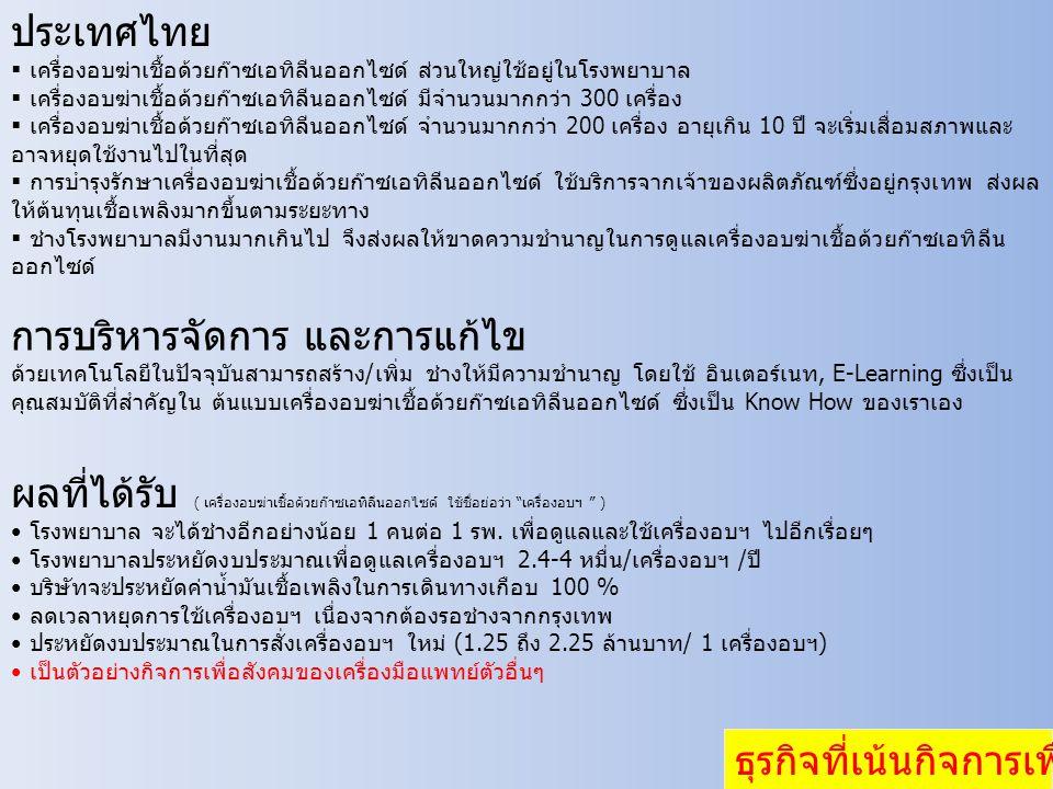 ประเทศไทย  เครื่องอบฆ่าเชื้อด้วยก๊าซเอทิลีนออกไซด์ ส่วนใหญ่ใช้อยู่ในโรงพยาบาล  เครื่องอบฆ่าเชื้อด้วยก๊าซเอทิลีนออกไซด์ มีจำนวนมากกว่า 300 เครื่อง 