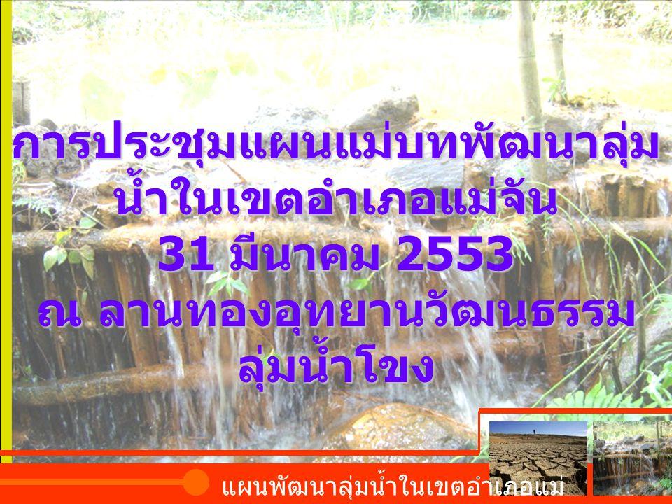 การประชุมแผนแม่บทพัฒนาลุ่ม น้ำในเขตอำเภอแม่จัน 31 มีนาคม 2553 ณ ลานทองอุทยานวัฒนธรรม ลุ่มน้ำโขง แผนพัฒนาลุ่มน้ำในเขตอำเภอแม่ จัน