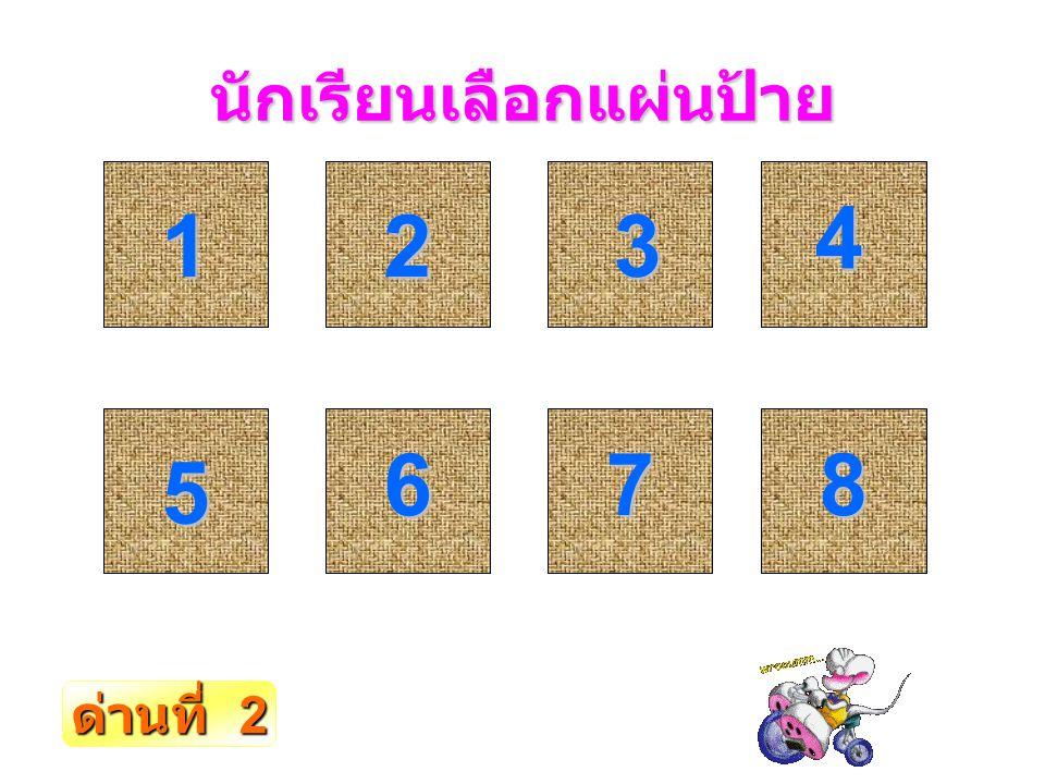ด่านที่ 1 ประลองความเร็ว 1. บอกชื่อรูปทรงเรขาคณิตให้ได้ภายในสามวินาที 2. ตอบถูกได้แผ่นป้ายละ 5 คะแนน จากคะแนนเต็ม 25 คะแนน 3. ตอบผิดหรือไม่ตอบได้ 0 คะ