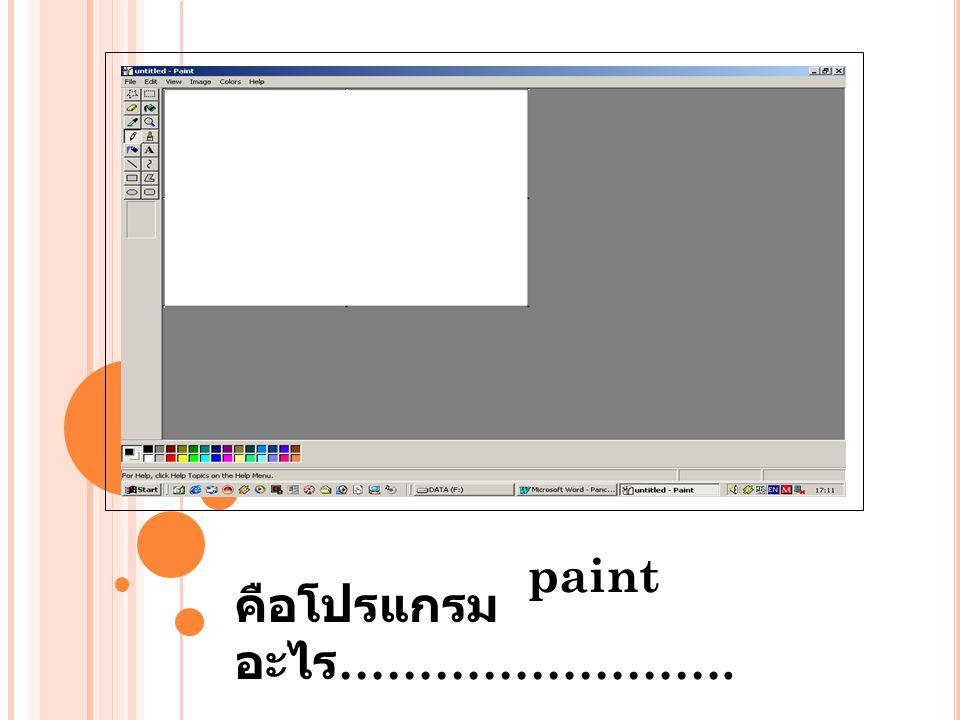 คือโปรแกรม อะไร ……………………. paint