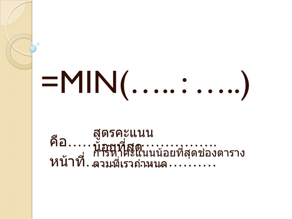 คือ ………………………….หน้าที่ ……………………… =MIN(…..