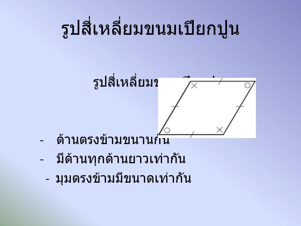 รูปสี่เหลี่ยมรูปว่าว - มุมตรงข้ามมีขนาดเท่ากันหนึ่งคู่ - เส้นทแยงมุมตัดกันเป็นมุมฉาก - มีด้านเท่ากันสองคู่