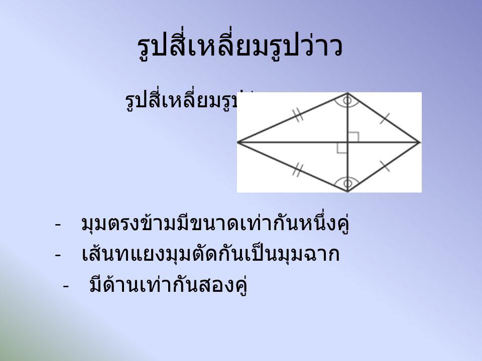 รูปสี่เหลี่ยมคางหมู - มีด้านคู่หนึ่งขนานกัน