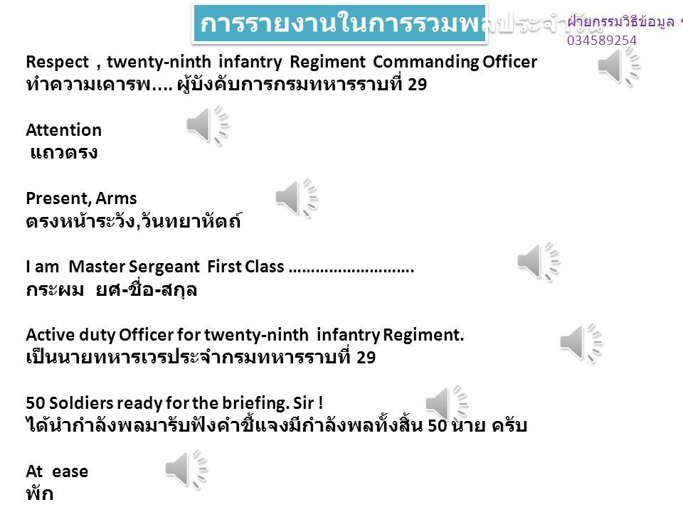 การรายงานในการรวมพลประจำวัน ฝ่ายกรรมวิธีข้อมูล ร.29 034589254 Respect, twenty-ninth infantry Regiment Commanding Officer ทำความเคารพ....