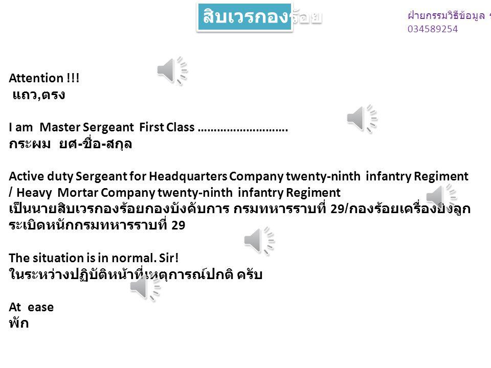 สิบเวรกองร้อย Attention !!.แถว, ตรง I am Master Sergeant First Class ……………………….