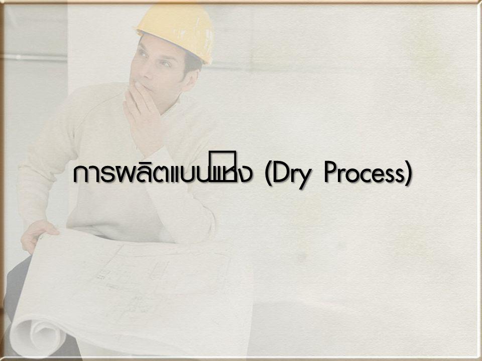 การผลิตแบบแห้ง (Dry Process)