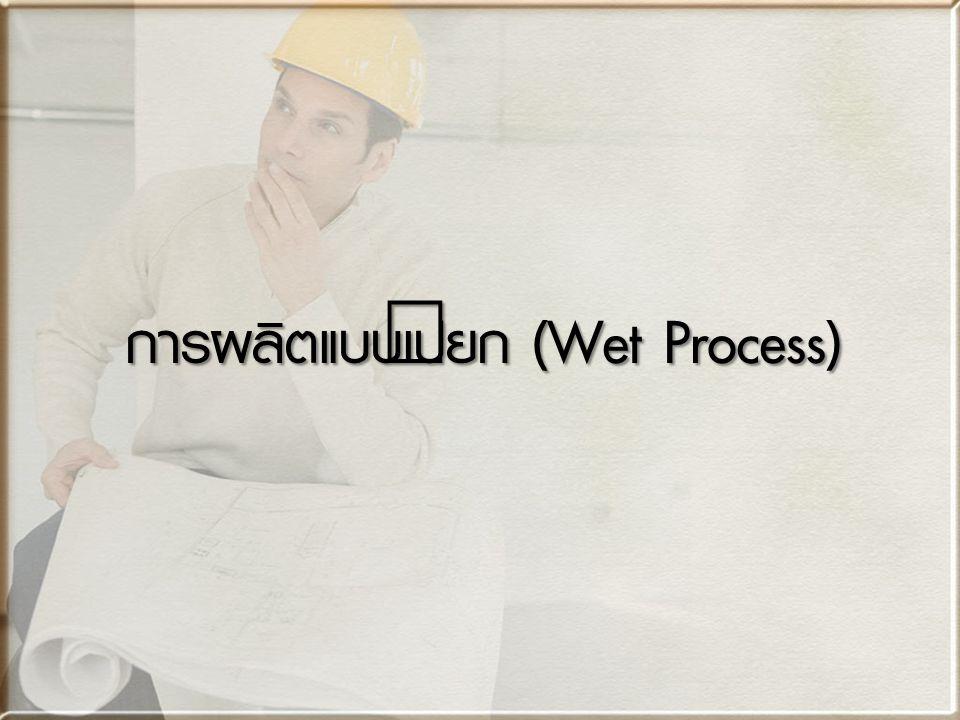 การผลิตแบบเปียก (Wet Process)
