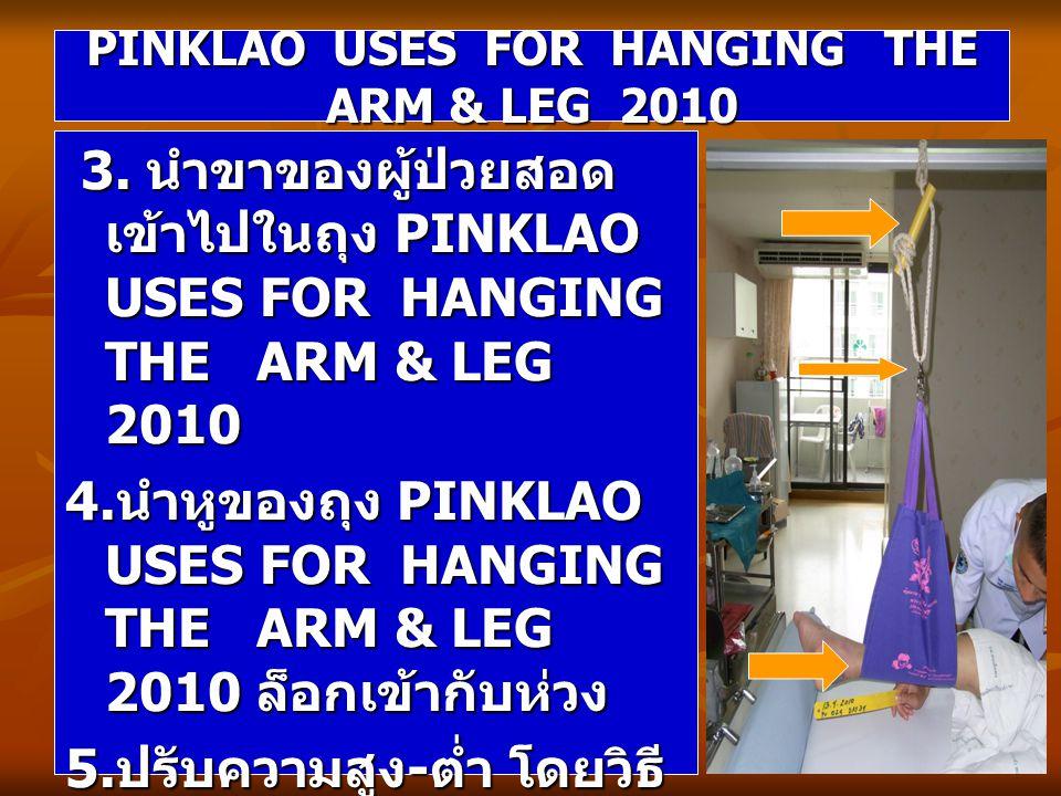 3. นำขาของผู้ป่วยสอด เข้าไปในถุง PINKLAO USES FOR HANGING THE ARM & LEG 2010 3. นำขาของผู้ป่วยสอด เข้าไปในถุง PINKLAO USES FOR HANGING THE ARM & LEG 2