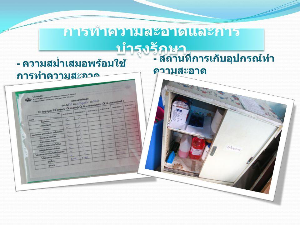 - ความสม่ำเสมอพร้อมใช้ การทำความสะอาด - สถานที่การเก็บอุปกรณ์ทำ ความสะอาด การทำความสะอาดและการ บำรุงรักษา