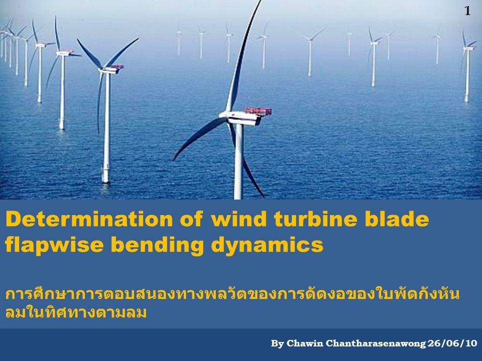 Determination of wind turbine blade flapwise bending dynamics การศึกษาการตอบสนองทางพลวัตของการดัดงอของใบพัดกังหัน ลมในทิศทางตามลม By Chawin Chantharas