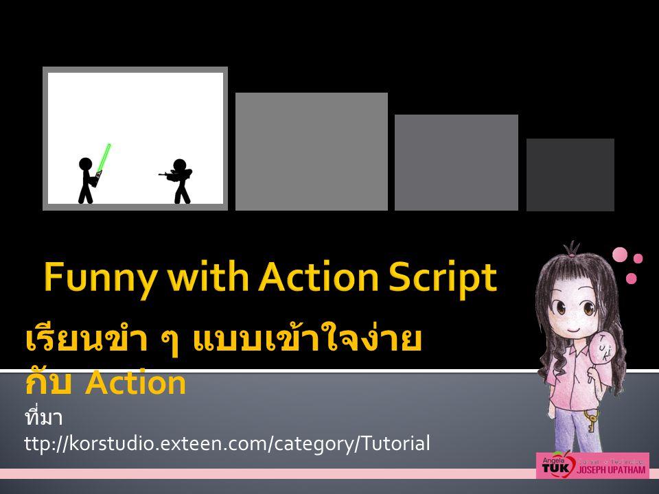 เรียนขำ ๆ แบบเข้าใจง่าย กับ Action ที่มา ttp://korstudio.exteen.com/category/Tutorial