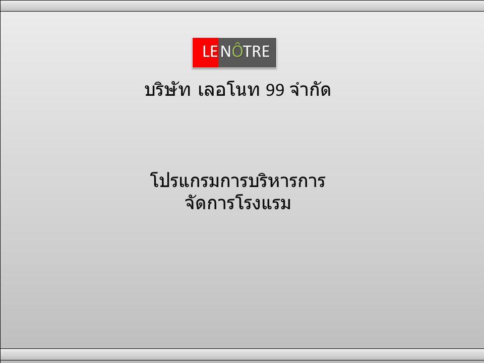 บริษัท เลอโนท 99 จำกัด โปรแกรมการบริหารการ จัดการโรงแรม