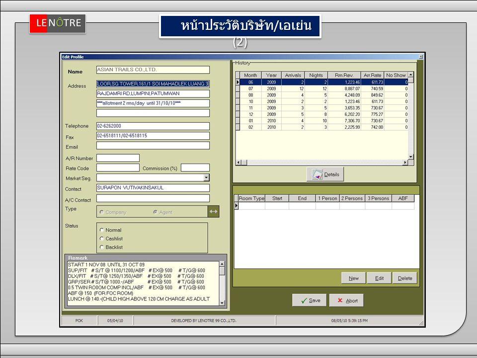 หน้าประวัติบริษัท / เอเย่น (2) หน้าประวัติบริษัท / เอเย่น (2)