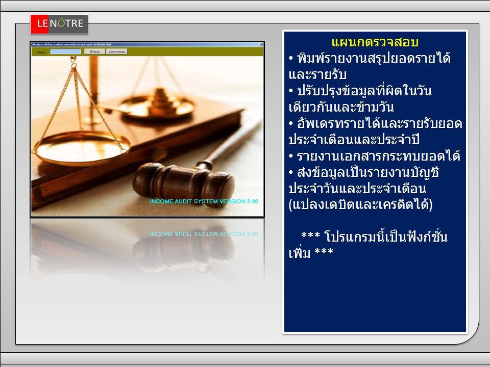 หน้าแคชเชียร์ (Exchange) หน้าแคชเชียร์ (Exchange)