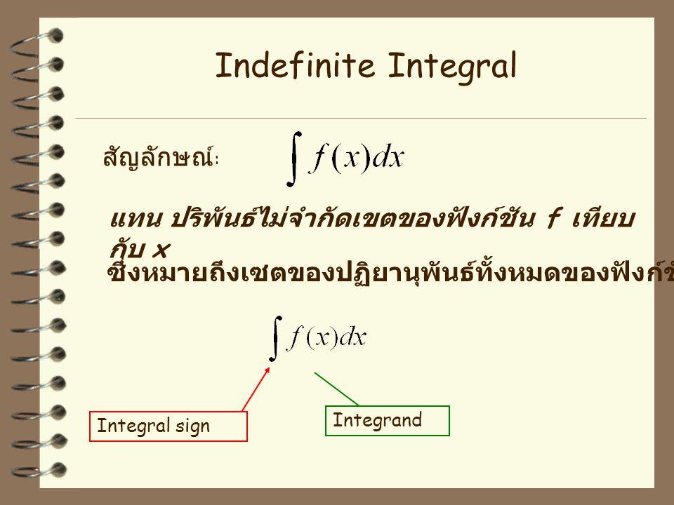 ซึ่งหมายถึงเซตของปฏิยานุพันธ์ทั้งหมดของฟังก์ชัน f. สัญลักษณ์ : แทน ปริพันธ์ไม่จำกัดเขตของฟังก์ชัน f เทียบ กับ x Integral sign Integrand Indefinite Int