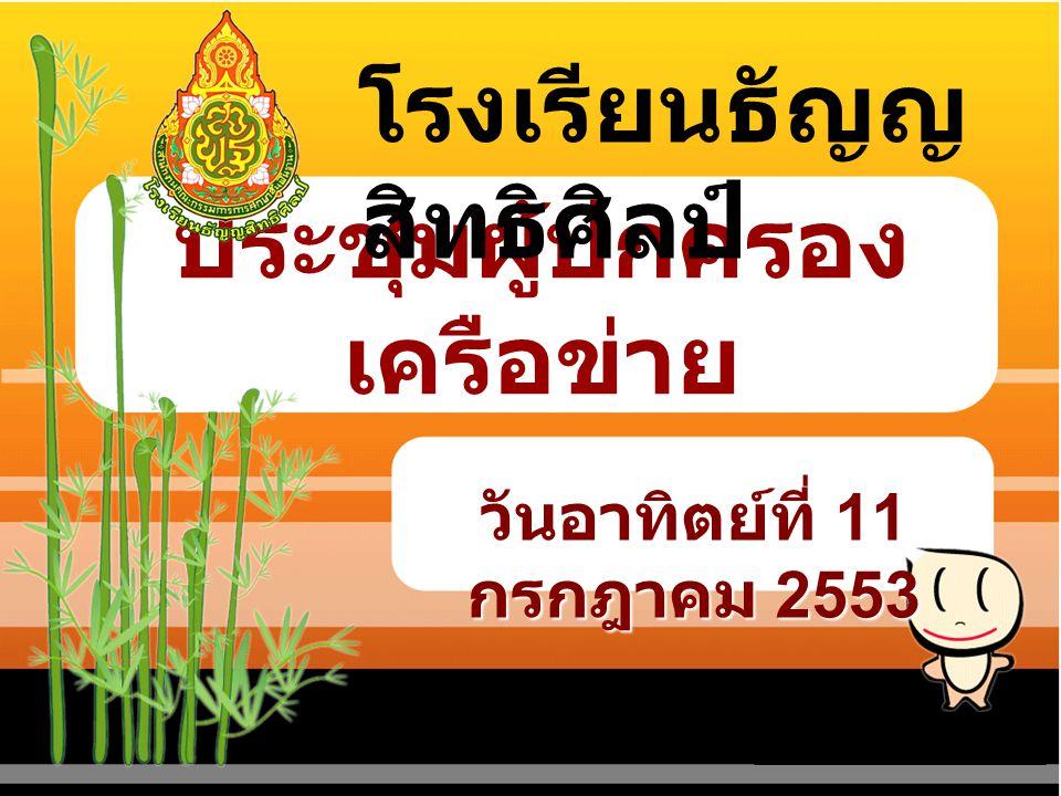 ประชุมผู้ปกครอง เครือข่าย วันอาทิตย์ที่ 11 กรกฎาคม 2553 โรงเรียนธัญญ สิทธิศิลป์