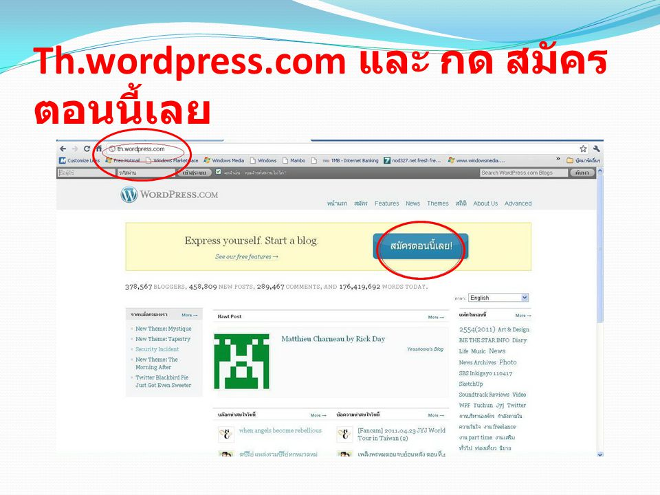Th.wordpress.com และ กด สมัคร ตอนนี้เลย