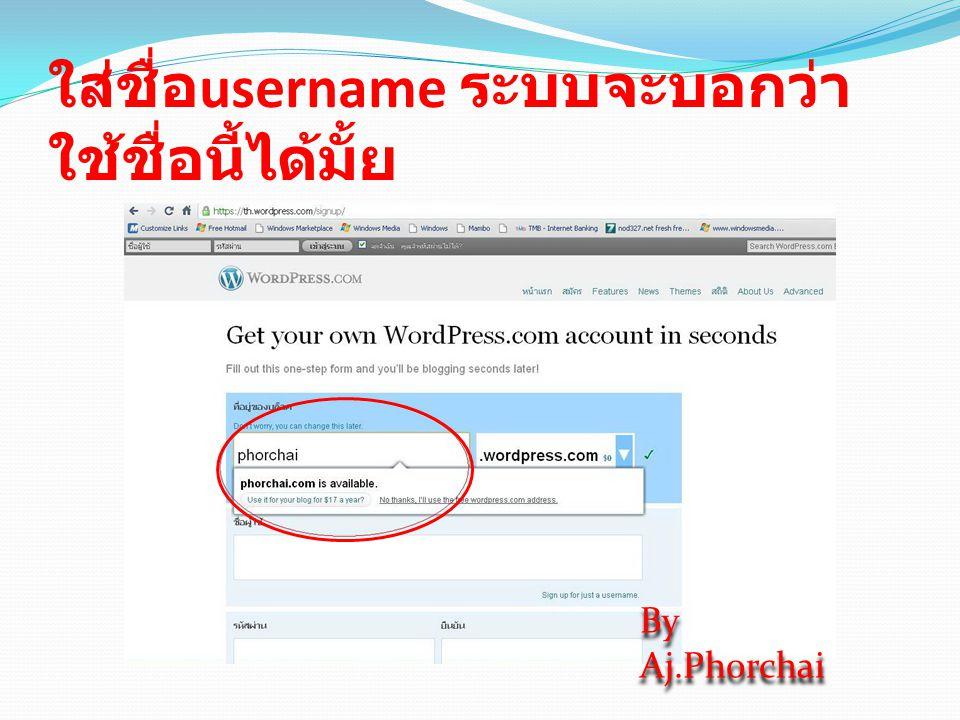 ใส่ชื่อ username ระบบจะบอกว่า ใช้ชื่อนี้ได้มั้ย By Aj.Phorchai