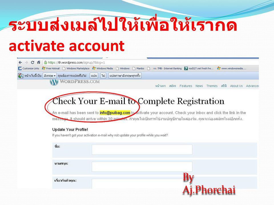 เช็คเมล์จะเห็นลิ้งให้กดเพื่อ ยืนยันการสร้าง account กดที่ลิ้งใน mail By Aj.Phorchai