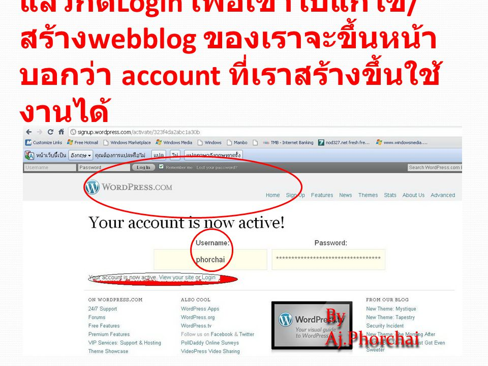 แล้วกด Login เพื่อเข้าไปแก้ไข / สร้าง webblog ของเราจะขึ้นหน้า บอกว่า account ที่เราสร้างขึ้นใช้ งานได้ By Aj.Phorchai
