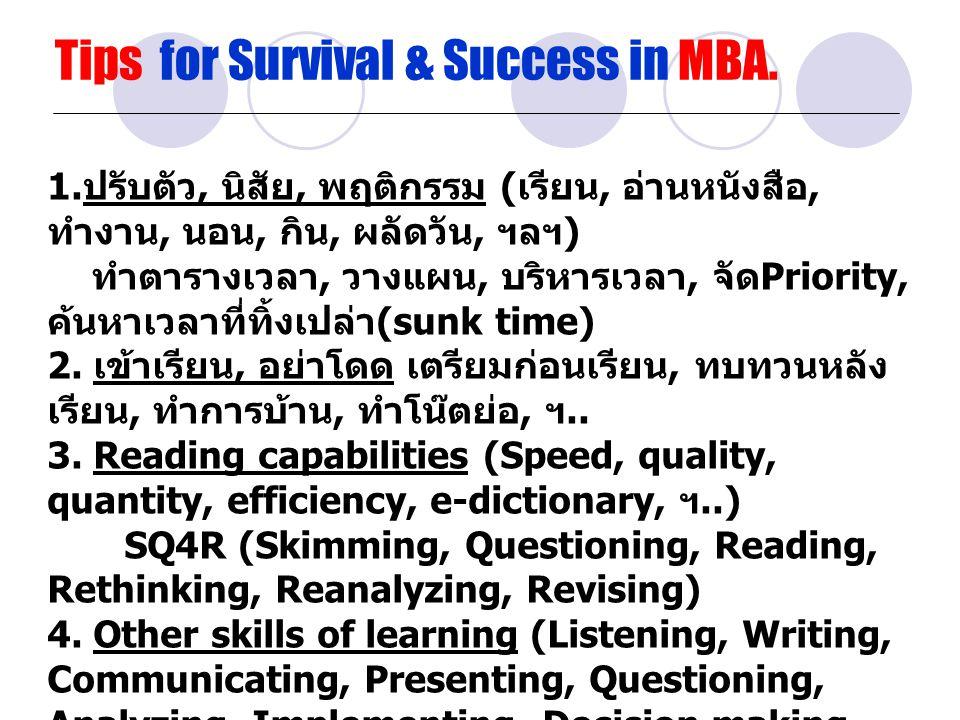 7.Relationship กับ เพื่อนในห้อง, หลักสูตร MBA อื่นๆ 8.
