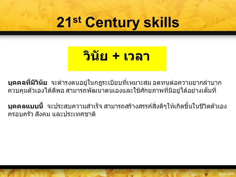 21 st Century skills วินัย + เวลา บุคคลที่มีวินัย จะดำรงตนอยู่ในกฎระเบียบที่เหมาะสม อดทนต่อความยากลำบาก ควบคุมตัวเองได้ดีพอ สามารถพัฒนาตนเองและใช้ศักย