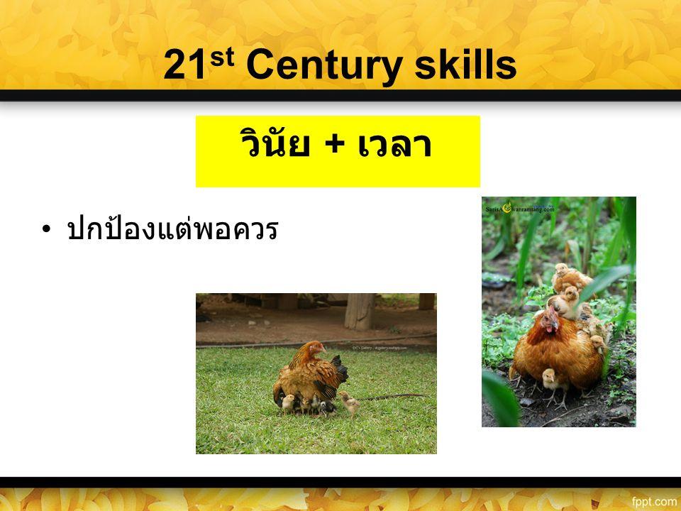 21 st Century skills • ปกป้องแต่พอควร วินัย + เวลา