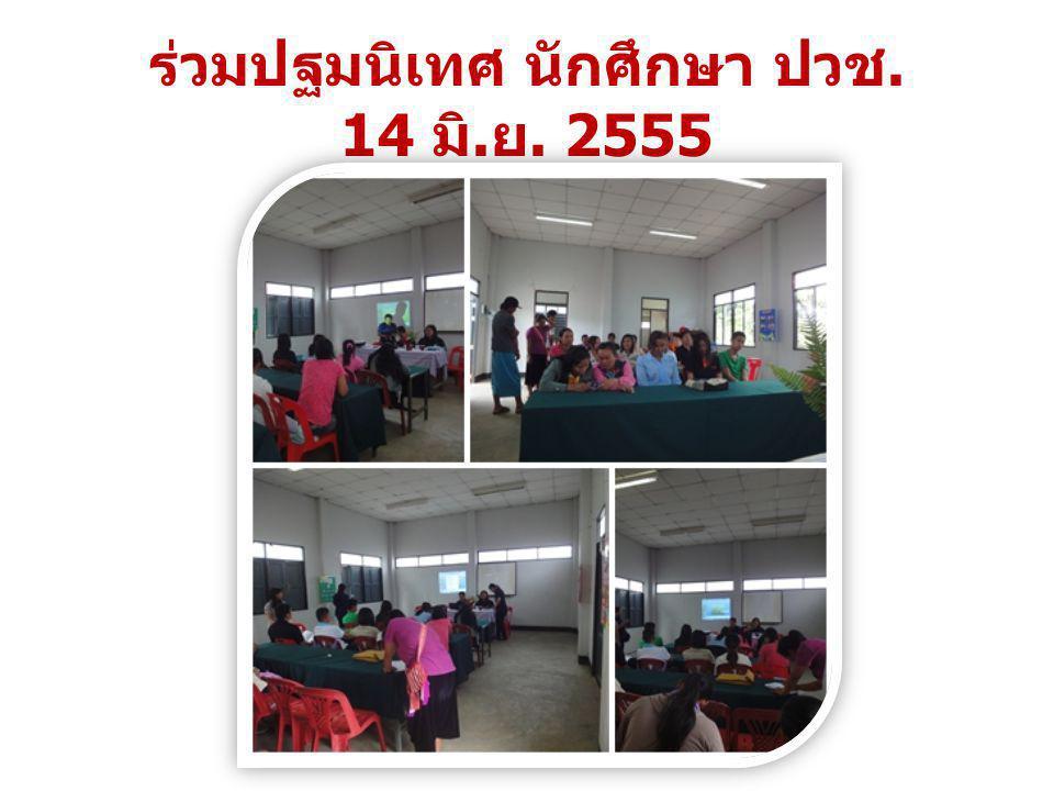 ปฏิบัติงานในพื้นที่ 15-27 มิ. ย. 2555 ปรับปรุงและพัฒนาภูมิทัศน์รอบๆศูนย์ การเรียน