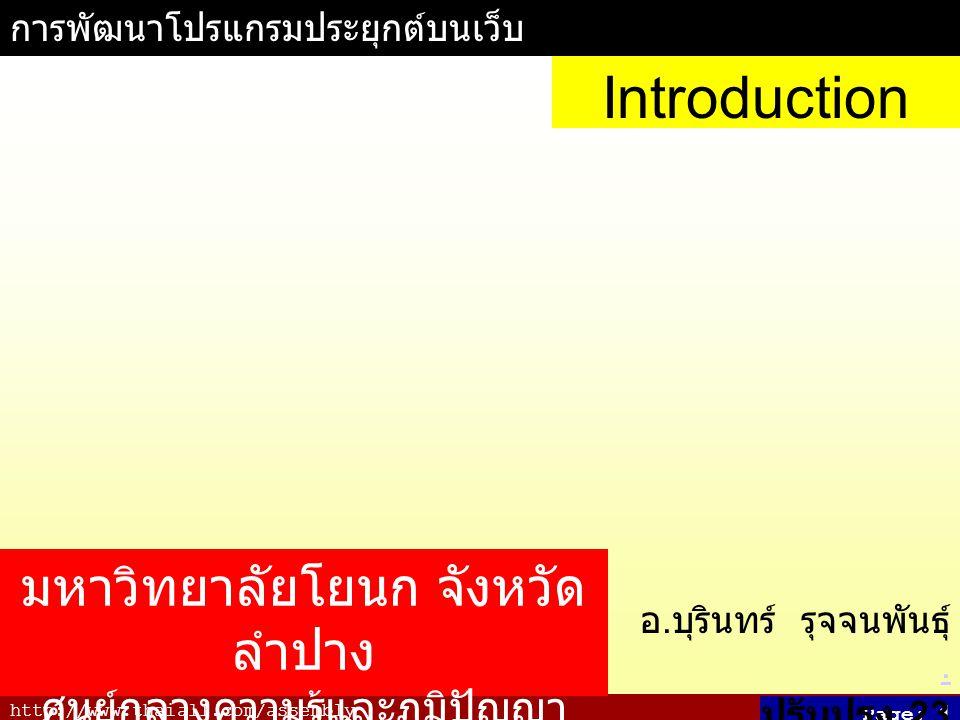 http://www.thaiall.com/assembly Page: 1 การพัฒนาโปรแกรมประยุกต์บนเว็บ อ. บุรินทร์ รุจจนพันธุ์.. ปรับปรุง 23 มิถุนายน 2550 Introduction มหาวิทยาลัยโยนก