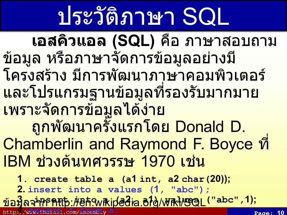http://www.thaiall.com/assembly Page: 10 ประวัติภาษา SQL เอสคิวแอล (SQL) คือ ภาษาสอบถาม ข้อมูล หรือภาษาจัดการข้อมูลอย่างมี โครงสร้าง มีการพัฒนาภาษาคอม