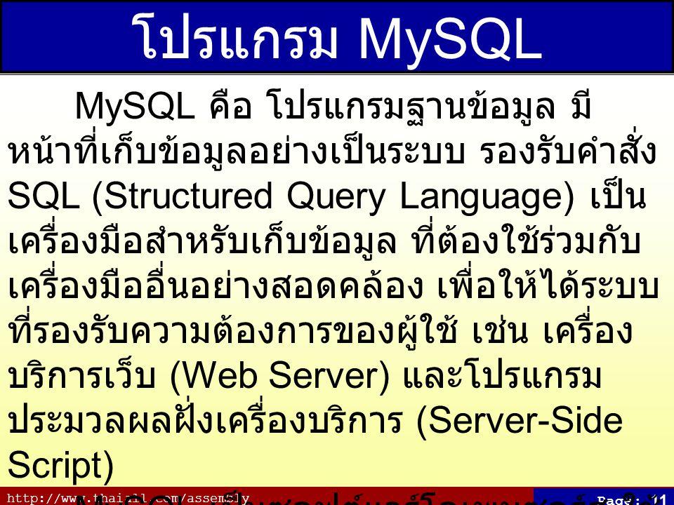 http://www.thaiall.com/assembly Page: 11 โปรแกรม MySQL MySQL คือ โปรแกรมฐานข้อมูล มี หน้าที่เก็บข้อมูลอย่างเป็นระบบ รองรับคำสั่ง SQL (Structured Query