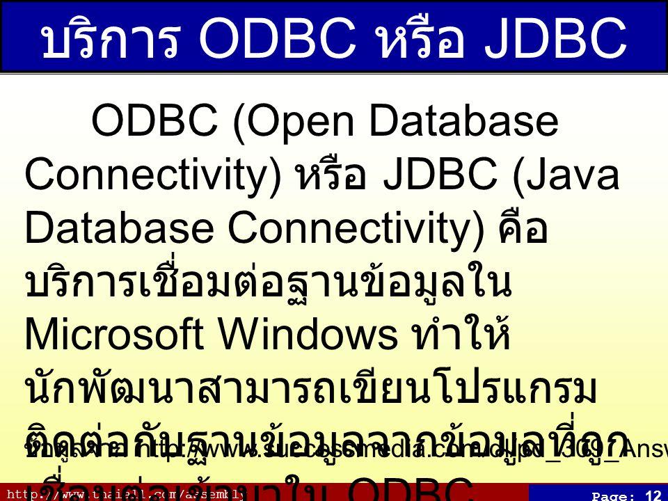 http://www.thaiall.com/assembly Page: 12 บริการ ODBC หรือ JDBC ODBC (Open Database Connectivity) หรือ JDBC (Java Database Connectivity) คือ บริการเชื่