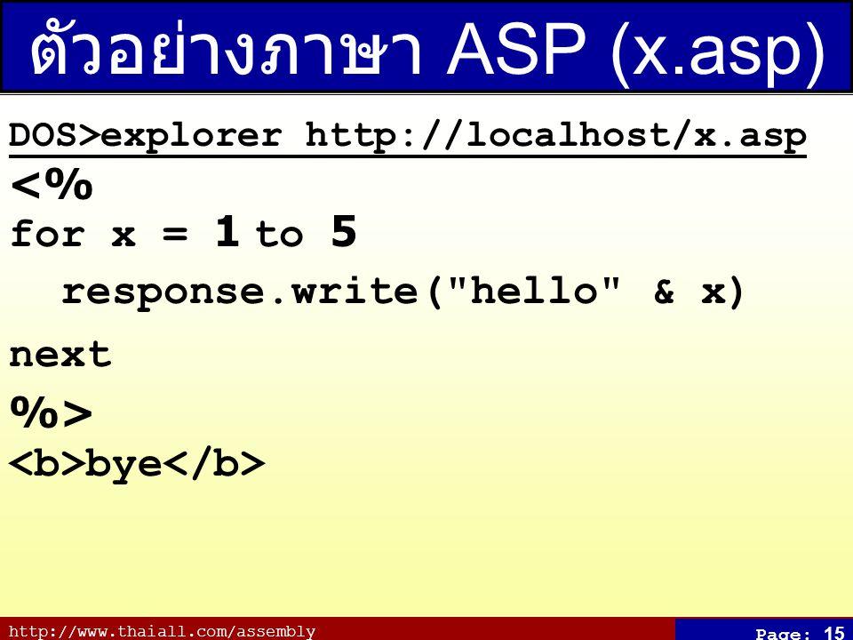 http://www.thaiall.com/assembly Page: 15 ตัวอย่างภาษา ASP (x.asp) DOS>explorer http://localhost/x.asp <% for x = 1 to 5 response.write(
