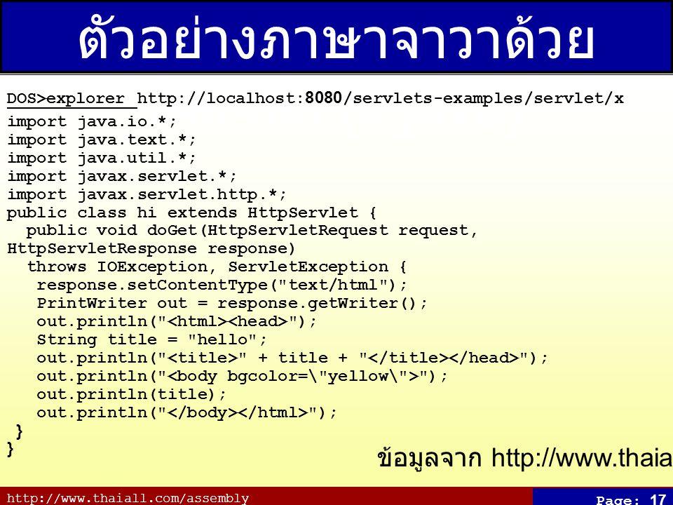 http://www.thaiall.com/assembly Page: 17 ตัวอย่างภาษาจาวาด้วย Servlet (x.java) DOS>explorer http://localhost:8080/servlets-examples/servlet/x import j