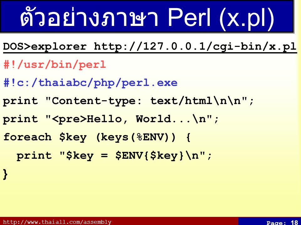 http://www.thaiall.com/assembly Page: 18 ตัวอย่างภาษา Perl (x.pl) DOS>explorer http://127.0.0.1/cgi-bin/x.pl #!/usr/bin/perl #!c:/thaiabc/php/perl.exe