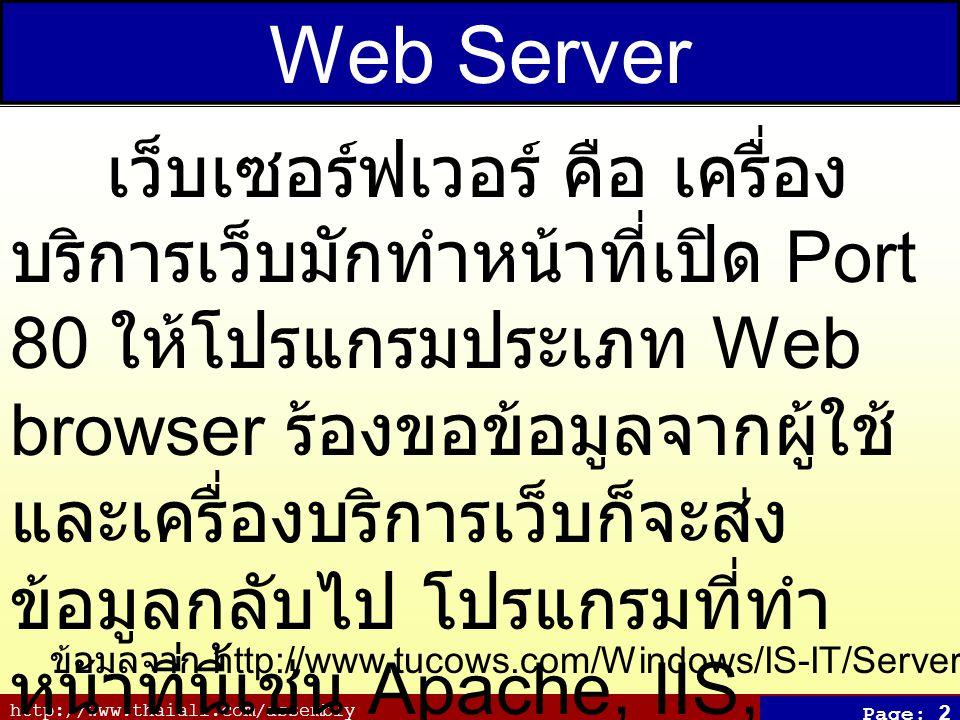 http://www.thaiall.com/assembly Page: 3 Web Browser เว็บบราวเซอร์ คือ โปรแกรมที่ใช้เรียกดูเว็บไซต์ เว็บเพจ หรือแฟ้มจาก อินเทอร์เน็ต ปัจจุบันมีอยู่ หลายค่าย เช่น Internet Explorer, Opera, FireFox หรือ ปลาวาฬบราวเซอร์ (Plawan Browser) ข้อมูลจาก http://www.school.net.th/library/create-web/10000/generality/10000-11912.html