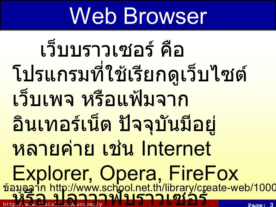 http://www.thaiall.com/assembly Page: 4 ความหมาย Website โฮมเพจ (Homepage) คือ คำที่ใช้เรียก หน้าแรกของเว็บไซต์ ซึ่งประกอบไปด้วยเมนู และ เรื่องราวมากมาย คล้ายกับหน้าปกหนังสือ หรือ นิตรสาร ถ้าปกสวยงามมีรายละเอียดที่น่าสนใจ และปรับปรุงอยู่เสมอ ก็จะเชิญชวนให้ผู้เยี่ยมชม กลับเข้ามาใหม่เสมอ เว็บเพจ (Webpage) คือ คำที่ใช้เรียกหน้า เอกสาร เป็นแฟ้มแบบ HTML (Hyper Text Markup Language) เปรียบได้กับเอกสารแต่ละ หน้าที่มีเรื่องราว รูปภาพ ภาพเคลื่อนไหว เสียง และสามารถเชื่อมโยง (Link) ไปยังเว็บเพจอื่นได้ เว็บไซต์ (Website) คือ คำที่ใช้เรียกกลุ่ม ของเว็บเพจ และโฮมเพจ ที่มีการจดโดเมนเนม (Domain Name) และถูกเรียกใช้ผ่านเว็บ บราวเซอร์ (Web Browser) เช่น http://www.thaiall.com