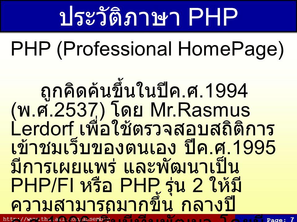 http://www.thaiall.com/assembly Page: 7 ประวัติภาษา PHP PHP (Professional HomePage) ถูกคิดค้นขึ้นในปีค. ศ.1994 ( พ. ศ.2537) โดย Mr.Rasmus Lerdorf เพื่