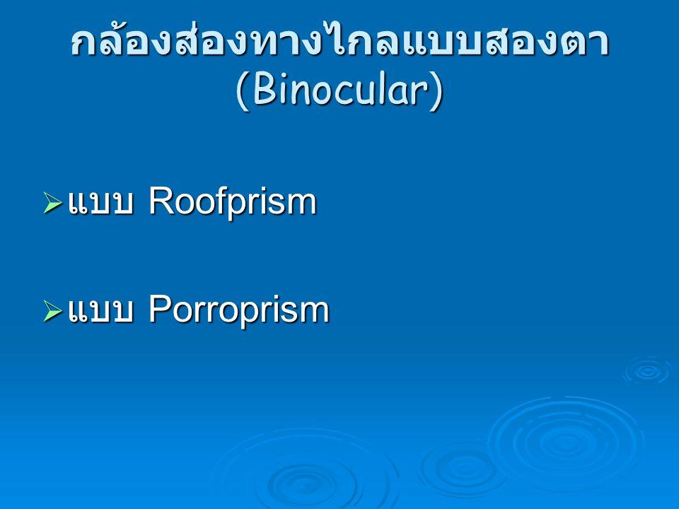 กล้องส่องทางไกลแบบสองตา (Binocular)  แบบ Roofprism  แบบ Porroprism