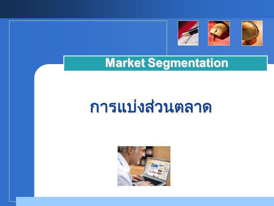 Company LOGO การแบ่งส่วนตลาด Market Segmentation