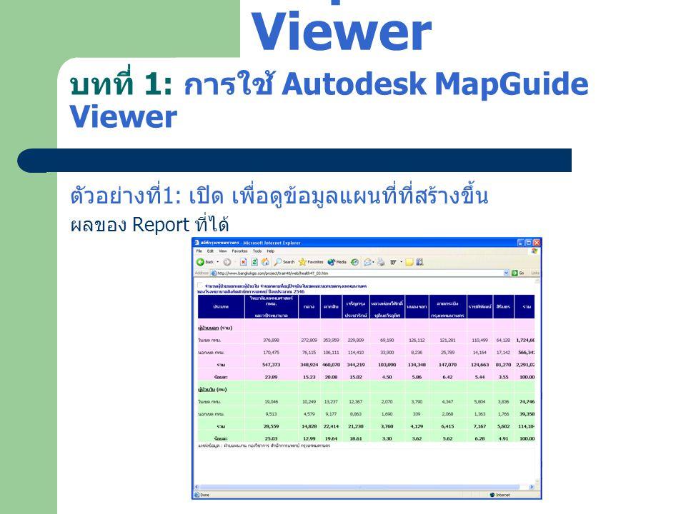 บทที่ 1: การใช้ Autodesk MapGuide Viewer ตัวอย่างที่ 1: เปิด เพื่อดูข้อมูลแผนที่ที่สร้างขึ้น ผลของ Report ที่ได้ Autodesk MapGuide Viewer